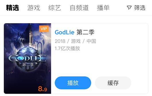虎牙第三季《God Lie》强势回归 打造行业顶级综艺IP资讯生活